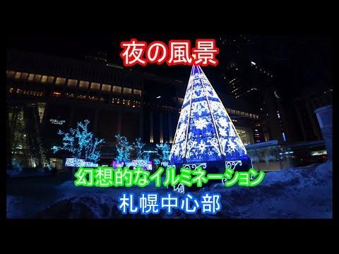 夜の風景 思わず見入ってしまうイルミネーションの美しさ 札幌中心部
