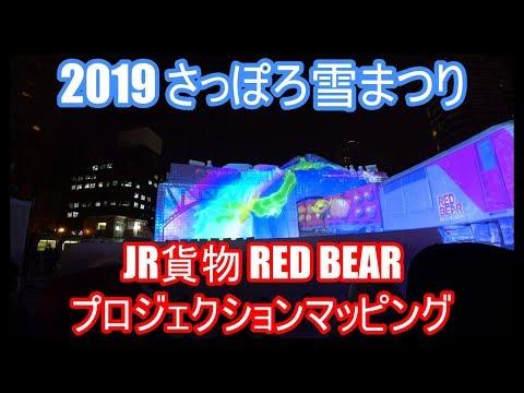 雪まつり JR貨物 RED BEAR プロジェクションマッピング