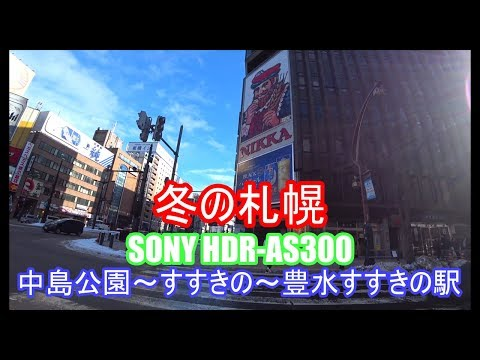 SONY HDR-AS300 冬の札幌 散歩 中島公園 ~ すすきの ~ 豊水すすきの駅
