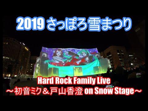 雪まつり 初音ミク&戸山香澄 on Snow Stage