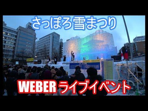 WEBER 雪まつり ライブイベント(30分中の5分程ちょい見せ)