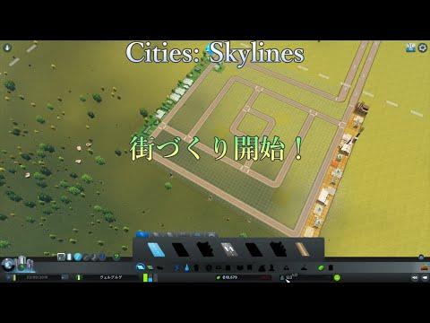 【シティーズ:スカイライン Cities: Skylines】街づくり開始!