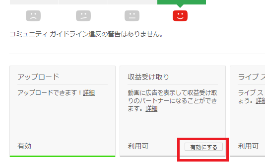 YouTubeアカウントの収益受け取り有効にするボタン