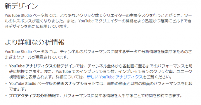 YouTube Studioの特徴