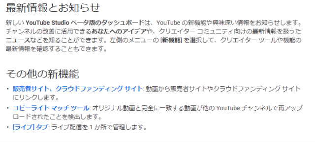 YouTube Studioの新機能