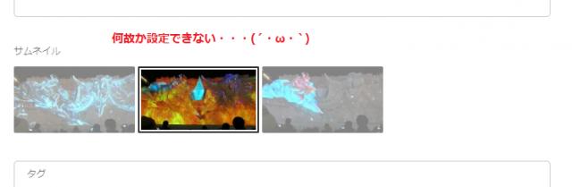 YouTube Studioでカスタムサムネイルが設定できない状態