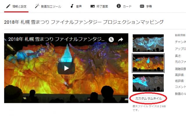 YouTubeクリエイターツールカスタムサムネイル設定画面