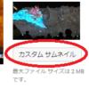 YouTubeクリエイターツールカスタムサムネイル設定ボタン