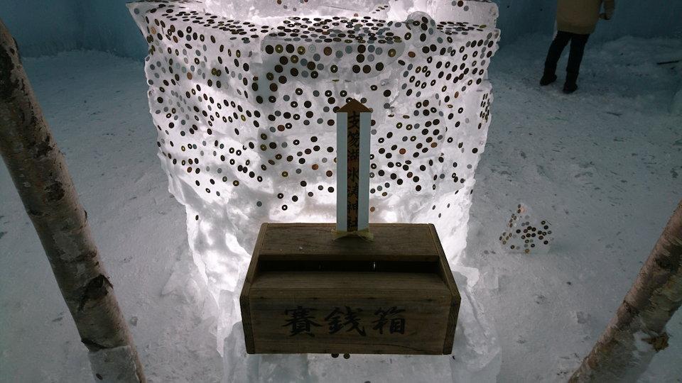 支笏湖氷濤まつり氷濤神社お賽銭箱