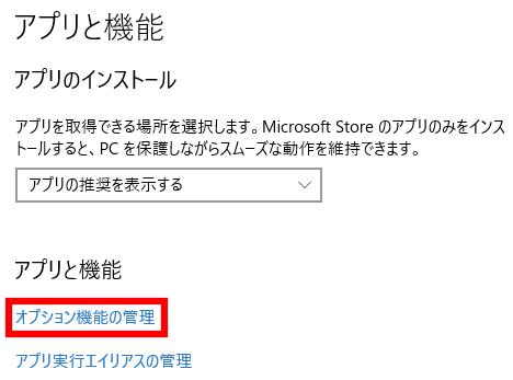 Windowsのアプリと機能画面