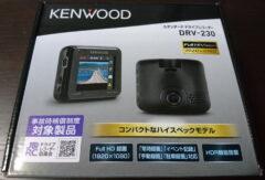 ケンウッドのドライブレコーダーDRV-230の箱