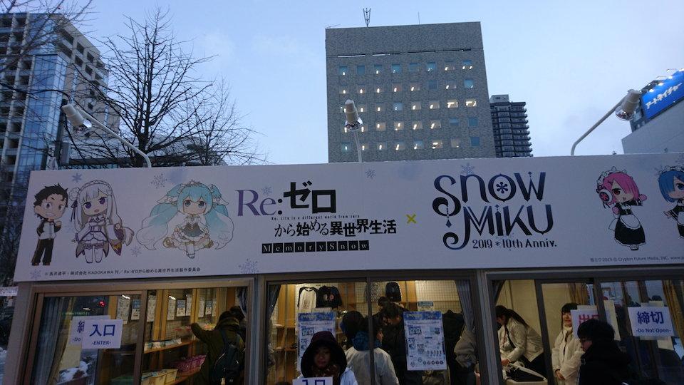 さっぽろ雪まつりのRe:ゼロから始める異世界生活のグッズ売場