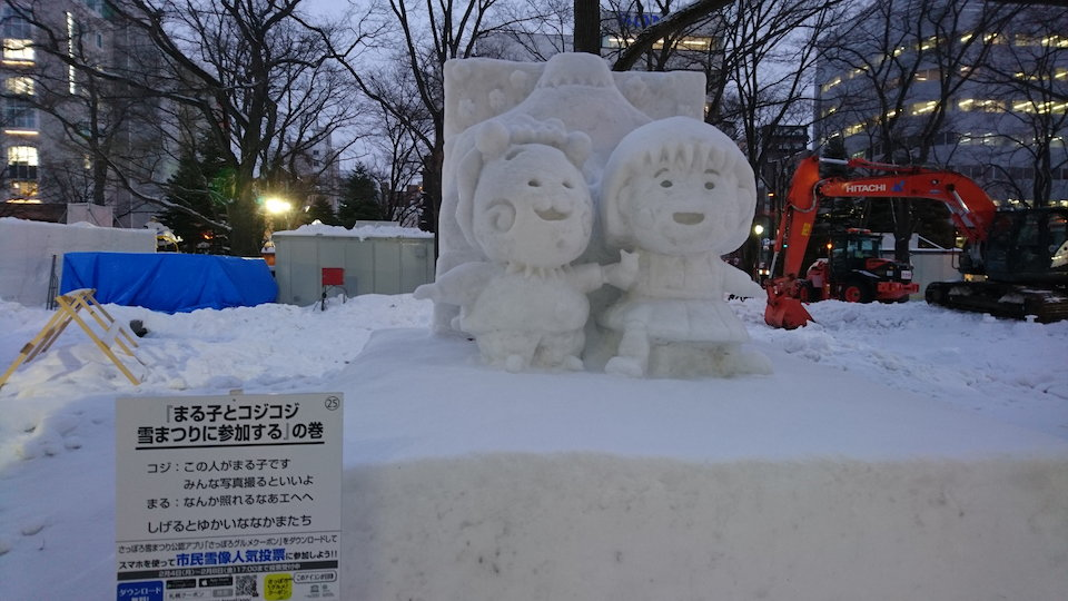 さっぽろ雪まつりのちびまる子とコジコジの雪像