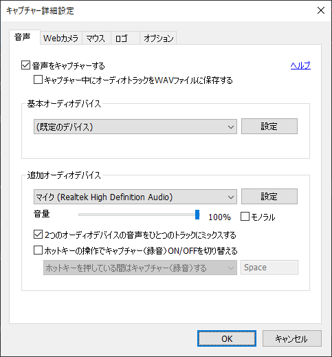 Bandicamキャプチャー詳細設定画面