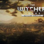 【ゲーム】ウィッチャー2は大人向けRPGの名作