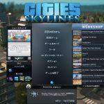 【ゲーム】シティーズ:スカイラインはシムシティ型都市開発シミュレーションゲームの完成形