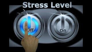 ストレス レベル スイッチ オフ