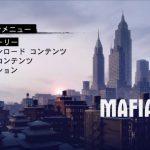 【ゲーム】マフィア2はGTAの影に隠れたクライムアクションの名作