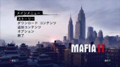 MAFIA 2 タイトル画面