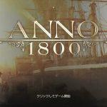 【ゲーム】ANNO 1800 – アノ1800は大人向け都市開発ストラテジー【おすすめ】