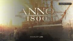 ANNO1800 タイトル画面