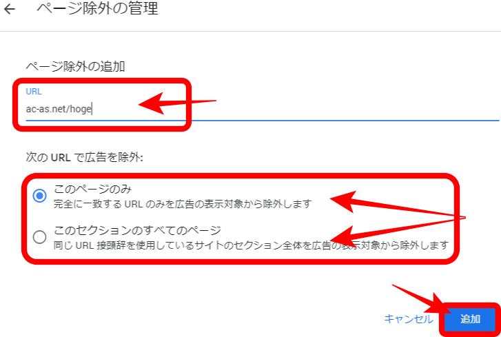 Google AdSense ページ除外の追加
