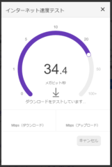 Google Speed Test Running